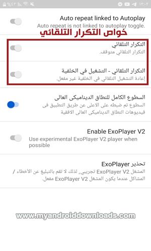 خيارات التشغيل التلقائي في يوتيوب بلس
