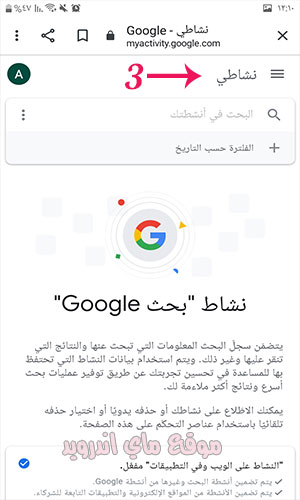 اختر قائمة نشاطي من متصفح جوجل