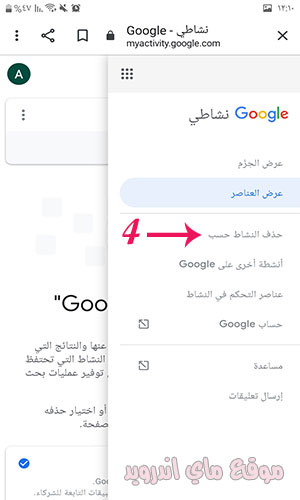 الان اختر حذف النشاط من متصفح جوجل