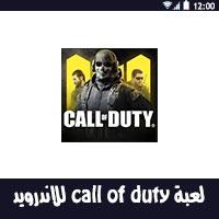 تحميل لعبة call of duty mobile للاندرويد