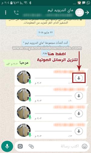 خاصية تشغيل الرسائل الصوتية تلقائيا في واتس اب بلس السراب البعيد