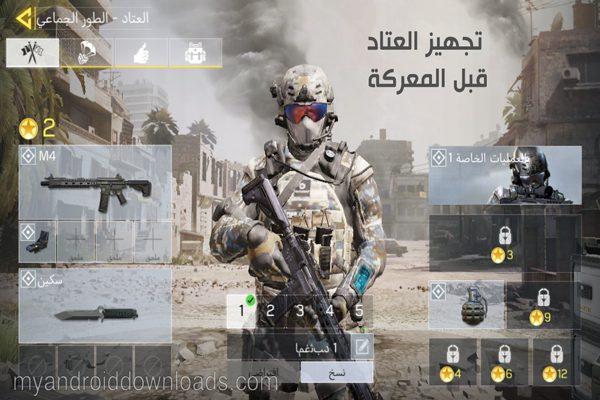 تجهيز العتاد قبل المعركة في لعبة call of duty mobile