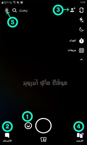 الصفحة الرئيسية في السناب شات