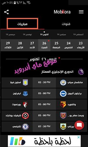 الصفحة الرئيسية وجدول المباريات في افضل برنامج مشاهدة مباريات موبي كورة