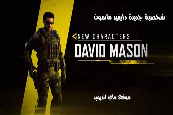 شخصية دايفيد ماسون في الموسم الخامس من لعبة كول اوف ديوتي