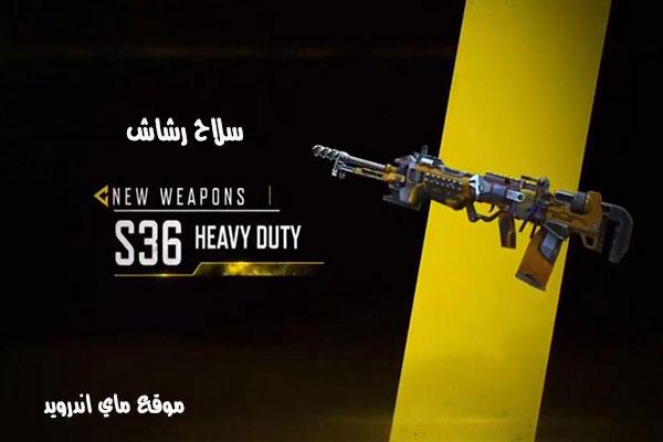 سلاح العيار الثقيل رشاشS36للموسم الخامس في كول اوف ديوتي موبايل