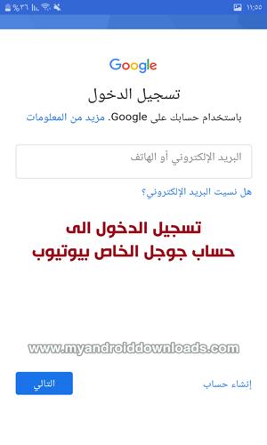 تسجيل الدخول الى حساب جوجل