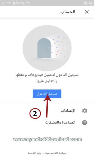 تسجيل الدخول في يوتيوب بلس