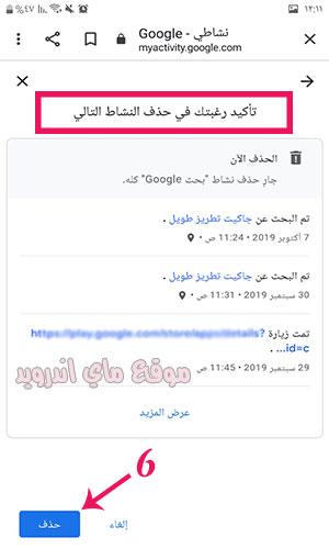 قم بتأكيد حذف سجل البحث من جوجل
