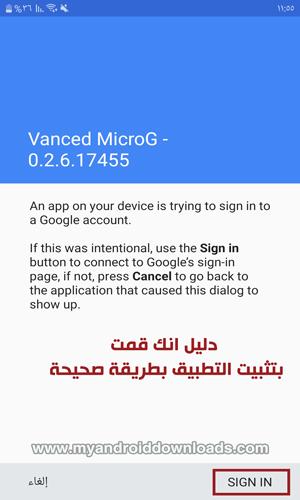 ربط برنامج microg مع يوتيوب بلس