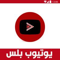 تحميل يوتيوب بلس للاندرويد يوتيوب الاسود