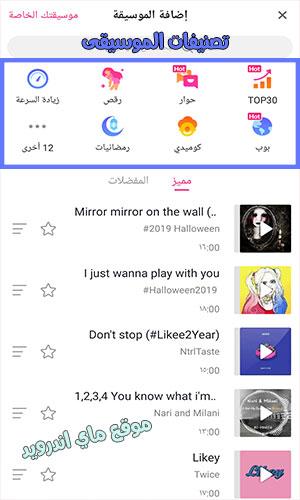 اضافة موسيقى لفيديو برنامج لايك likee app شبيه التيك توك