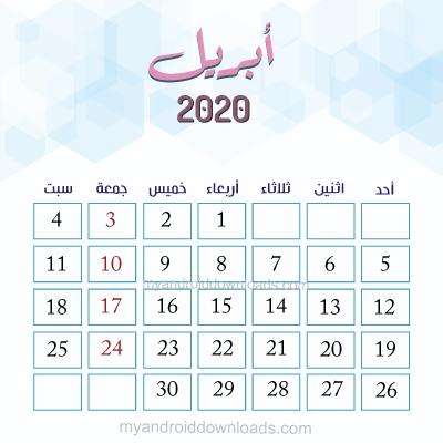تقويم شهر ابريل لعام 2020 ميلادي