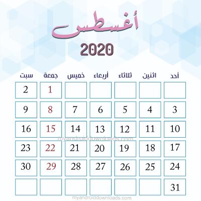 تحميل التقويم الميلادي 2020 لشهر اغسطس