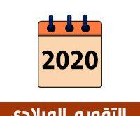 تحميل التقويم الميلادي 2020 عربي كامل