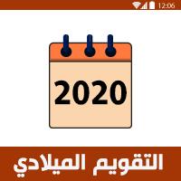 تحميل التقويم الميلادي 2020 عربي كامل تقويم 2020 pdf