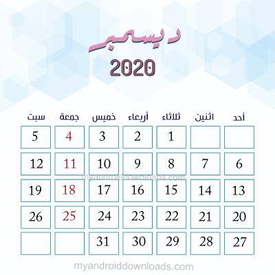 تحميل تقويم شهر ديسمبر لعام 2020 ميلادي