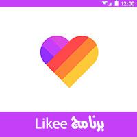 تحميل برنامج likee للاندرويد اخر اصدار 2019 برابط مباشر