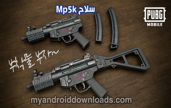 سلاح جديد لخريطة فيكندي في ببجي