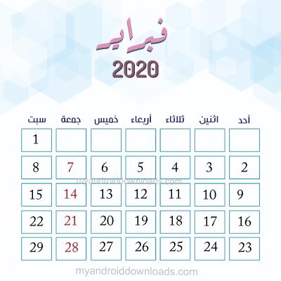 تقويم شهر فبراير لعام 2020 ميلادي