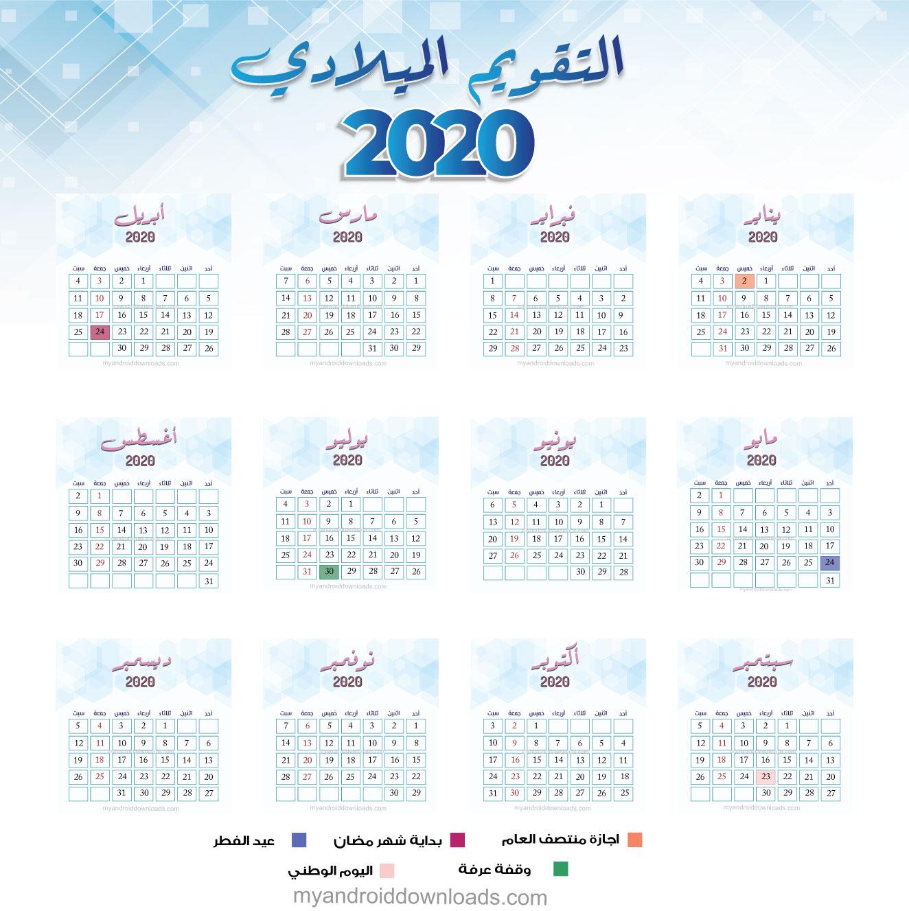 التقويم الميلادي 2020 عربي كامل