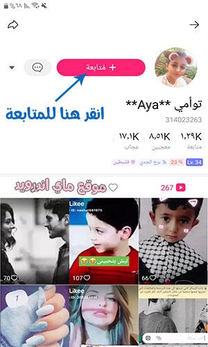 متابعة اصدقاء في برنامج likee لصناعة الفيديوهات