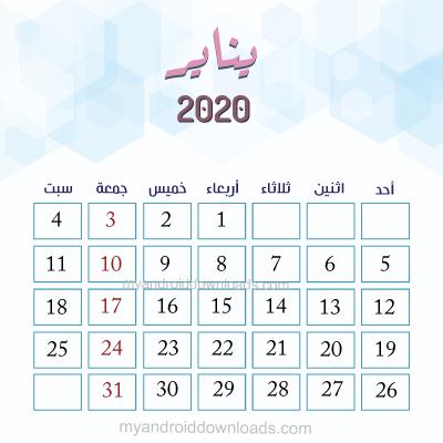 تحميل التقويم الميلادي 2020 لشهر يناير