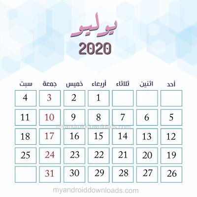 تقويم شهر يوليو لعام 2020 ميلادي