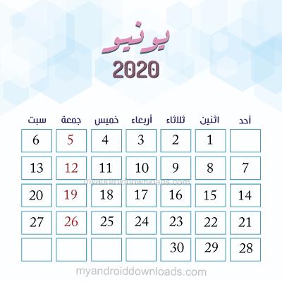 تحميل التقويم الميلادي 2020 لشهر يونيو