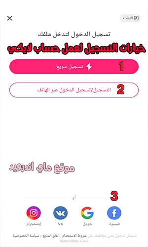 خيارات تسجيل الدخول لانشاء حساب لايكي likee app بعد تنزيل برنامج لايكي للاندرويد