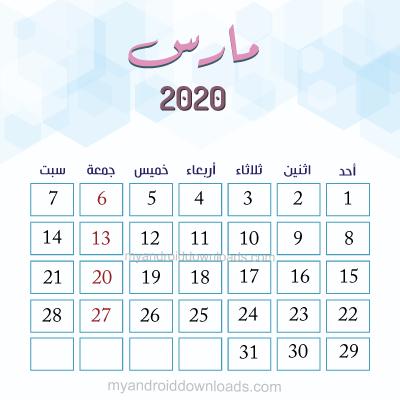 تقويم شهر مارس لعام 2020 ميلادي