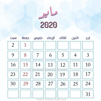 تقويم شهر مايو لعام 2020 ميلادي