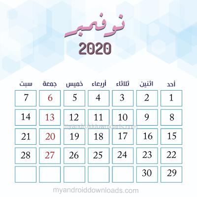 تحميل التقويم الميلادي 2020 لشهر نوفمبر