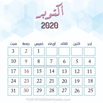 تحميل تقويم شهر اكتوبر لعام 2020 ميلادي