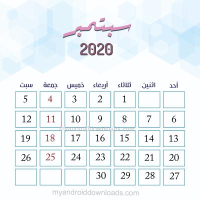 تقويم شهر سبتمبر لعام 2020 ميلادي