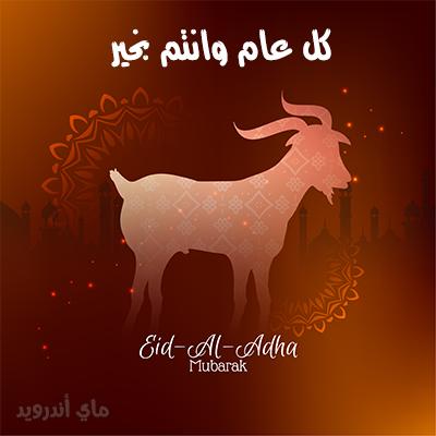 بطاقات معايدة عيد الاضحى المبارك