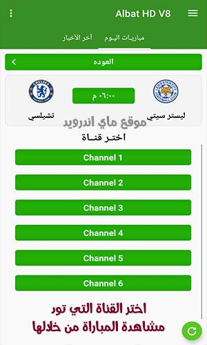 اختر القناة التي تود مشاهدة المباراة من خلالها