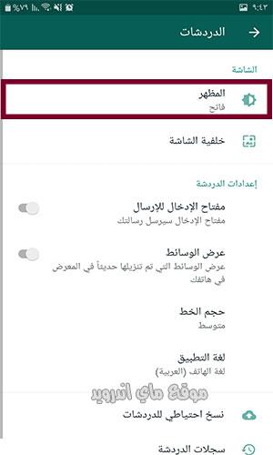 اختر تبويب المظهر للوصول الى الوضع المظلم بعد اختر تطبيق واتس اب واضغط على زر تحديث لـ تحميل تحديث واتساب 2021 الجديد