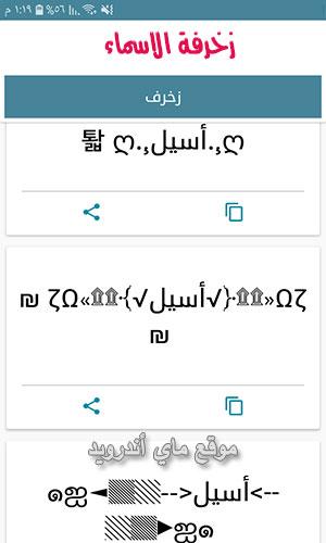 إنشاء أسماء زخرفة بنفسك، زخرفة اسماء عربية