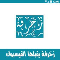 زخرفة يقبلها الفيس بوك للاندرويد زخارف عربية وزخارف انجليزية