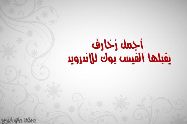 زخرفة يقبلها الفيس بوك للاندرويد زخرف اسمك بنفسك زخرفة عربية او انجليزية