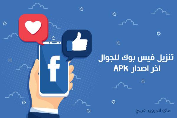 تنزيل فيس بوك للجوال اخر اصدار 2020