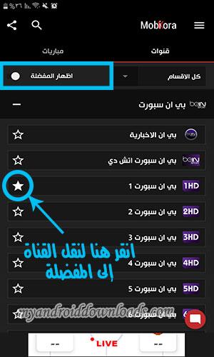 قائمة قنوات برنامج موبي كورة للبث المباشر وتحديد المفضلة منها