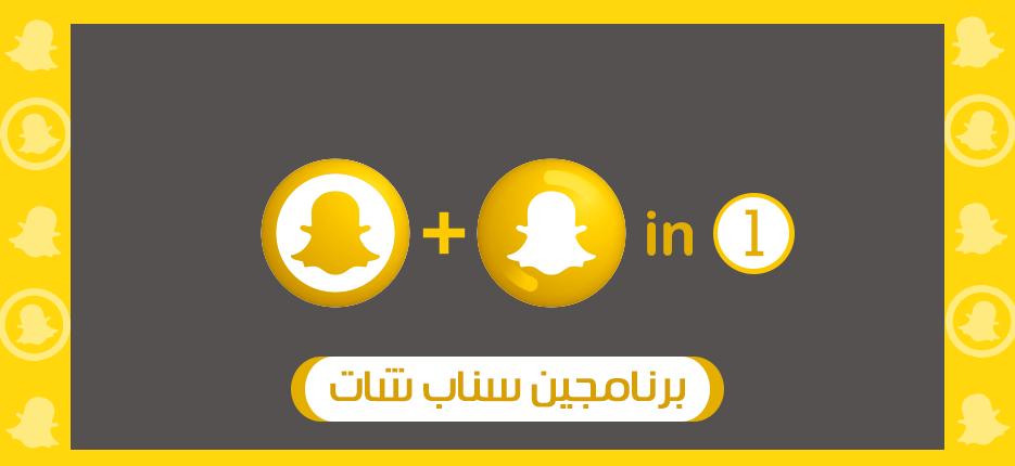 تحميل سناب شات 2 مكرر للاندرويد لفتح اكثر من حساب سناب شات snapchat 2