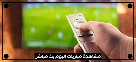 افضل برنامج مشاهدة مباريات اليوم بث مباشر مجانا HD للاندرويد بدون تقطيع 2021
