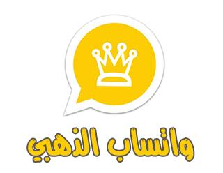 واتساب بلس أبو عرب الذهبي ، الاحمر ، الازرق