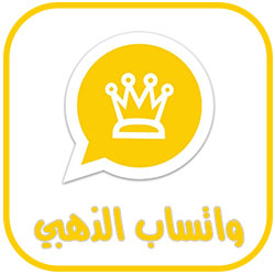 واتساب بلس الذهبي ايو عرب