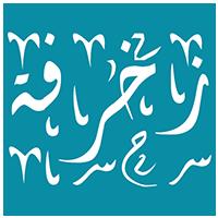zukhrefa