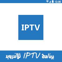 تحميل برنامج iptv للاندرويد لمشاهدة قنوات التلفزيون على الجوال مجانا