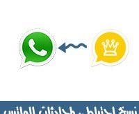 نقل المحادثات من الواتساب الذهبي إلى الواتساب الاصلي